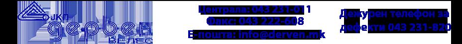 ЈКП Дервен – Велес